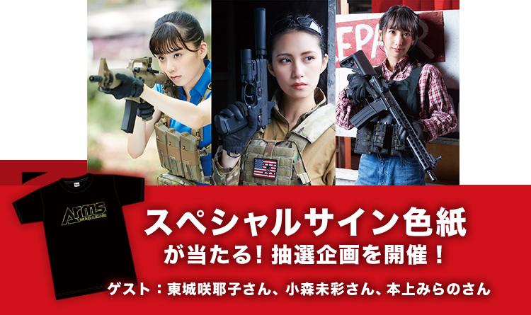スペシャルサイン色紙が当たる!抽選企画を開催! ゲスト:東城咲耶子さん、小森未彩さん、本上みらのさん