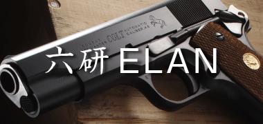 六研エラン